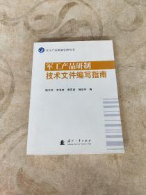 军工产品研制技术文件编写指南