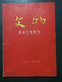 文物(革命文物特刊)(一)1972.5