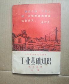 山东省中学试用课本 工业基础知识 上册(1版1印)
