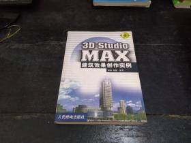 3D Studio MAX建筑效果创作实例