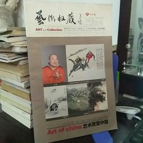 艺术收藏2016年9月刊