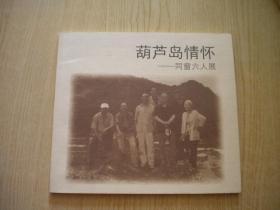 《葫芦岛情怀》,24开集体著,葫芦岛2011.12出版,6517号,图书