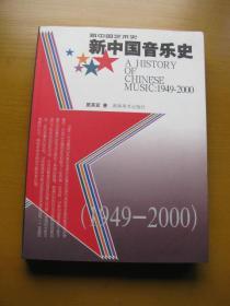 新中国音乐史:1949-2000