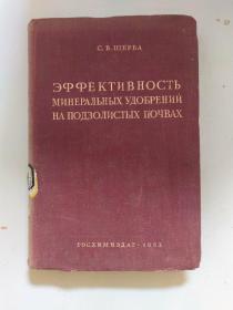 矿物肥料对 MNHEPA外文书