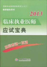 2013临床执业医师应试宝典