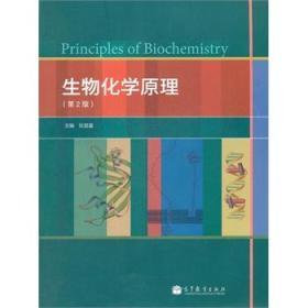 生物化学原理(第2版)张楚富