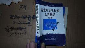 蓄光型发光材料及其制品 第二版