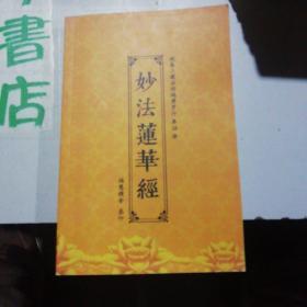 妙法莲华经  注音版