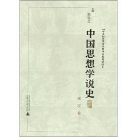 中国思想学说史:秦汉卷