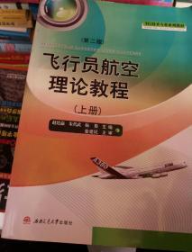 飞行员航空理纶教程。上册。第二版