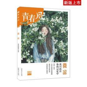 2020-2021年疯狂阅读青春风特辑:微凉(年刊)