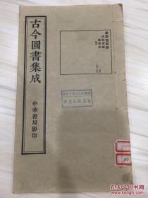 古今图书集成 第四四四册博物汇编艺术典医部 卷270-283