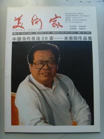 米南阳:《美术家 米南阳》(补图)