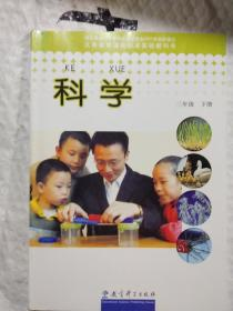 科学   三年级///下册///义务教育课程标准实验教科书