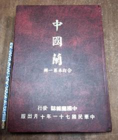 中国兰 合订本 第一辑