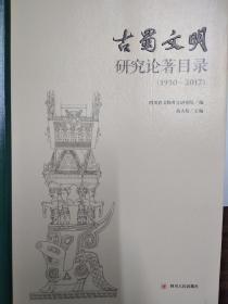 古蜀文明研究论著目录(1930-2017)