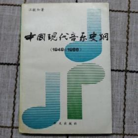 中国现代音乐史纲1949至1988