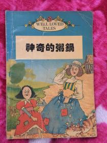 世界精品童话选 神奇的粥锅