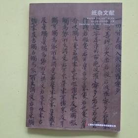 上海东方国际商品拍卖 纸杂文献2015年12月图录