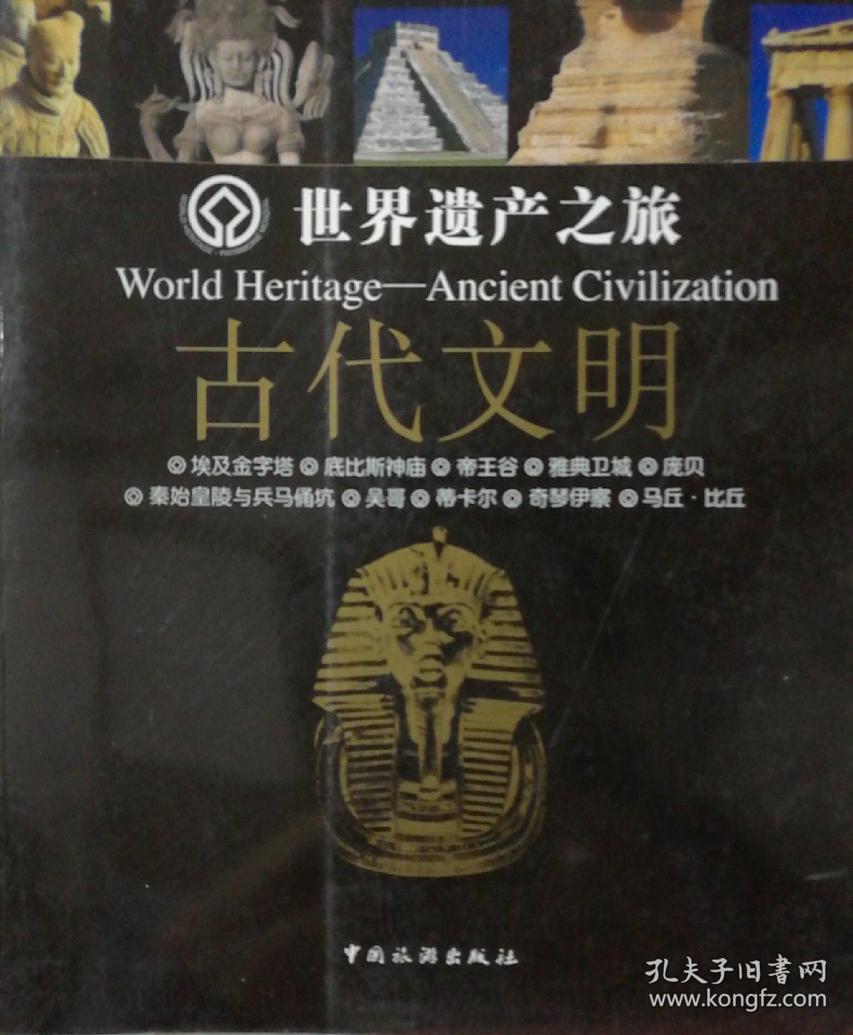 世界遗产之旅.古代文明