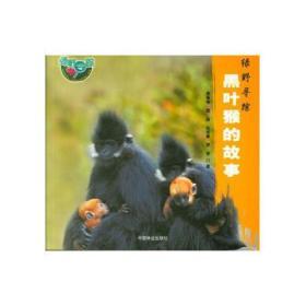黑叶猴的故事(绿野寻踪)