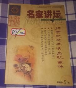 名家讲坛 法制博览 2010.4 九品 包邮挂