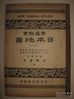 清末地图 1911年《普通教育日本地图》台湾朝鲜南满洲