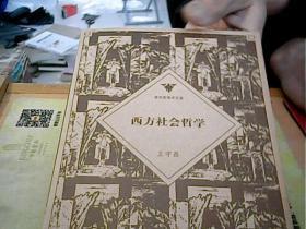 西方社会哲学(修订本)——哥伦布学术文库