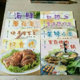 现代人食谱 8册合售