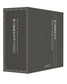 西方建筑史丛书