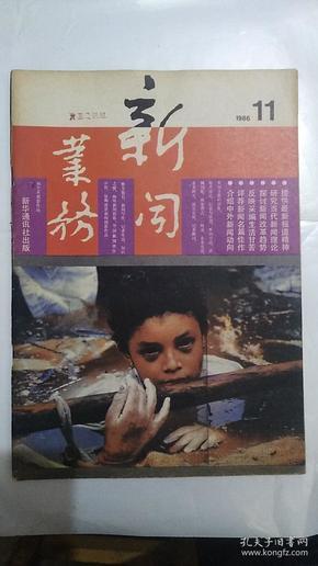 中国记者试刊号(原新闻业务)