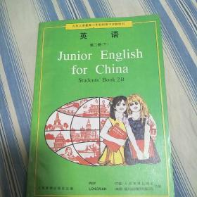 英语第二册下