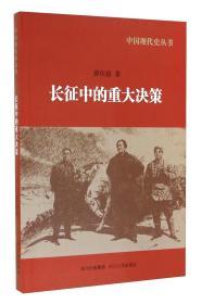中国现代史丛书:长征中的重大决策