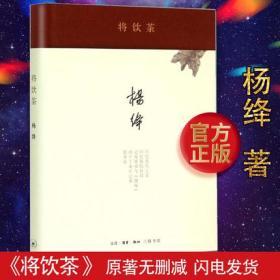将饮茶  将饮茶 杨绛 (精装新版) 随笔 作品 走到人生边上我们仨作者杨绛精选作品书籍 将饮茶(精装新版)杨绛先生经典散文集,细腻传神而又幽默风趣的文笔记人叙事