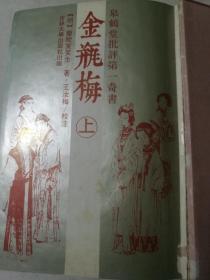 皋鹤堂批评第一奇书金瓶梅 上册
