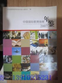 中国国际教育信息年鉴  2007