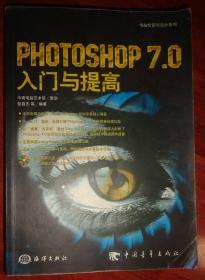 PHOTOSHOP   7.0入门与提高【品相以图为准】