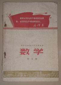 文革时期安徽省初级中学数学试用课本第五册