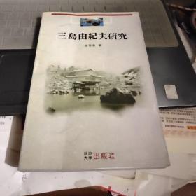 三岛由纪夫研究【日文版,具体如图实物图一版一印仅印500册】
