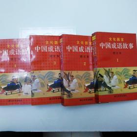 中国成语故事 (图文本)