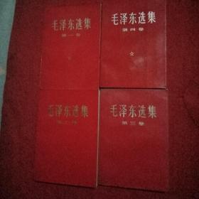 毛泽东选集  1一4