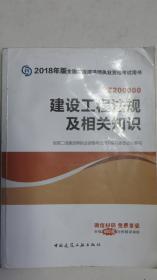 (2018年版全国二级建造师执业资格考试用书)建设工程法规及相关知识