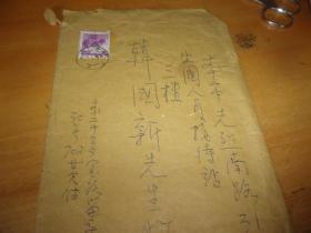 广东著名书画家,广州市美协副主席黄棠先生早期与艺友收藏家的信札---信札1通,1叶全/带1个信封--见图,所见即所得