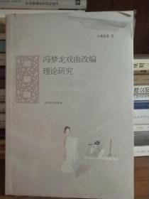 冯梦龙戏曲改编理论研究