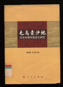 毛乌素沙地:历史时期环境变化研究(馆藏书)