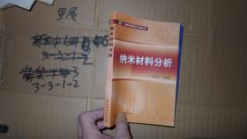 纳米材料分析 分析科学现代方法丛书