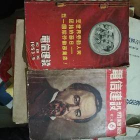 电信建设:初级版1953.5第二卷两册合售