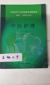 正版二手包邮 中医护理 郭宝云 人民卫生出版社 9787117157308