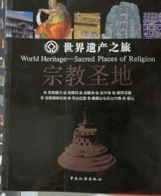 世界遗产之旅:宗教圣地