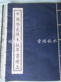 木板套色彩印水印——中国杨家埠木板年画精品